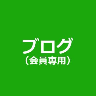 ブログ(会員専用)のイメージ